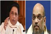 mayawati remarks over shah comment on opposition parties
