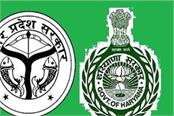 haryana has done m o u with uttar pradesh government