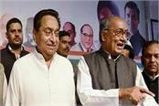 mp assembly election congress silent on cm post