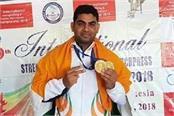 arun won gold medal in world strength lifting championship
