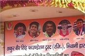 thakur bir singh foundation honored medal winners in commonwealth games