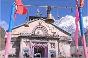pm modi takes the reconstruction work going on in kedarnath dham