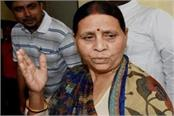 rabri devi has a chance to become the leader of opposition