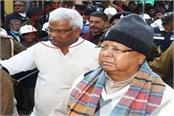 closest mla of lalu gets relief from high court