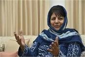mehbooba paid tribute to pulwama martyrs