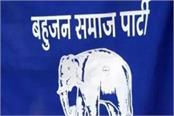 trial against bsp leader who stole 5 lakhs on ticket ticket