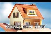 pradhanmantri awas yojana all the characters will be in jhansi fulfilling