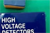 high voltage detector designed to protect electricity workers