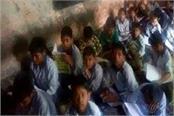kandam school building education department
