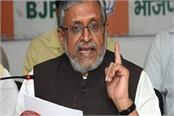 sushil modi speak on the statement of the policy commission