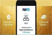 paytm sees 3 fold jump in gold sales on akshaya tritiya