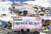 bdo amb give message on mount everest