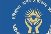 haryana human rights commission independent body