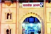in satlok ashram episode hearing of 2 cases of murder