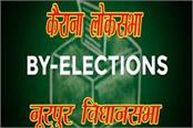 karaana noorpur bypoll 22 candidates will contest elections in both the seats
