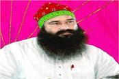 ram rahim accused of treason