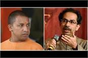 shiv sena chief uddhav thackeray s big talk said yogi aditya