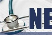 neet 2018 will be released today by exam key answer