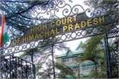 registrar and hindi department president summoned in hc