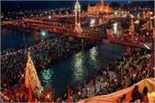 this time something special will be kumbh mela