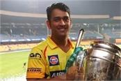 is chennai super kings is ipl 11 winner here are some fact
