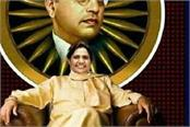 bsp s victory in karnataka is not less than sanjivani for mayawati