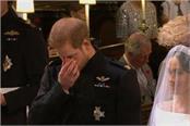 royal wedding prince harry teared up at his wedding