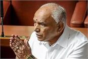 yeddyurappa name entered as spam after the government collapsed