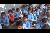this government school there was no single child can pass 10th exam