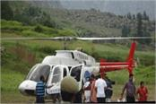helicopter fare for machail mata yatra