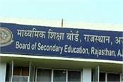 24th convocation of rajasthan secondary education board in ajmer