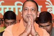 yogi sarkar released a grant for help in the marriage of girls