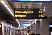 name change of the delhi metro 10 stations