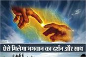 bhagwan ka darshan
