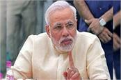 modi launches survey to evaluate government s performance