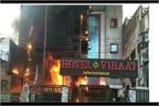 big fire in lucknow a fierce fire in 2 hotels near charbagh station