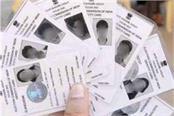 ec investigation on duplicate voter list in madhya pradesh