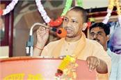 yoga is the medium of public welfare yogi adityanath