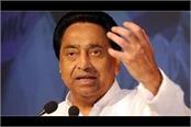 cheating farmers insulting patwaji kamal nath