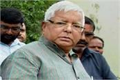 hearing on extension of bail period of lalu