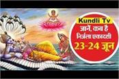 when is nirjala ekadashi 23 or 24 june