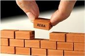 rera powers decreased from the new ibc ordinance