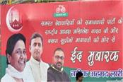 a poster is listening to the tales of sp bsp friendship