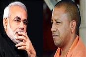 modi and yogi started counting back to the government