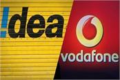 idea vodafone will be one of today