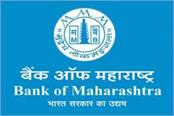 ceo of bank of maharashtra arrested