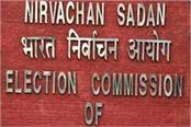 election commission has proposed to increase polling station in kaira