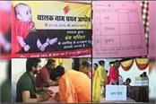 to decide baby s name maharashtra couple opt for voting