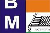 shingara ram sahungra supporters included bahujan mukti party