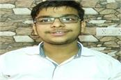 shivam goyal passed jee advanced exam